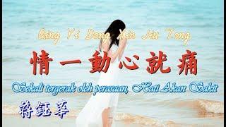 Qing Yi Dong Xin Jiu Tong 情一动心就痛 [Sekali Tergerak Oleh Perasaan, Hati Akan Sakit] 蔣鈺華