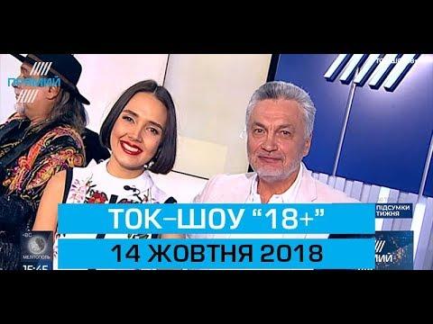 """Ток-шоу """"18+"""" від 14 жовтня 2018 року"""