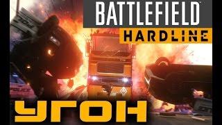Battlefield Hardline Open Beta -Угон - Геймплей