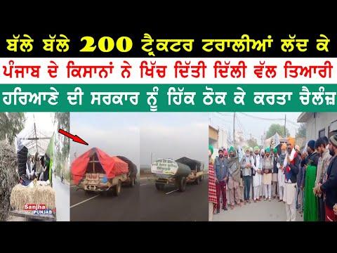 Bharti Kisan Union | Kisan Rally | Farmers Act | Kisan Andolan | Haryana Border | Sanjha Punjab Tv |