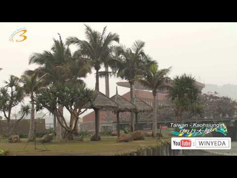 Full HD 1080p 美的因 高雄 西子灣 中山大學 建築 K0408 (видео)
