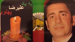 پنجمین سالگرد پرواز شاپور علیرضا پهلوی ۲۰۱۶ در شهر بن