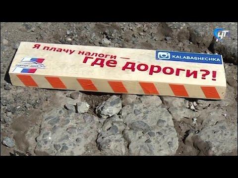 Активисты ОНФ прошлись по самым «убитым дорогам» Великого Новгорода