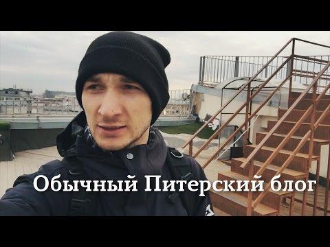 Питерский блог - DomaVideo.Ru