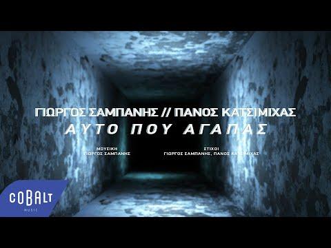 Γιώργος Σαμπάνης & Πάνος Κατσιμίχας - Αυτό Που Αγαπάς   Official Video Clip