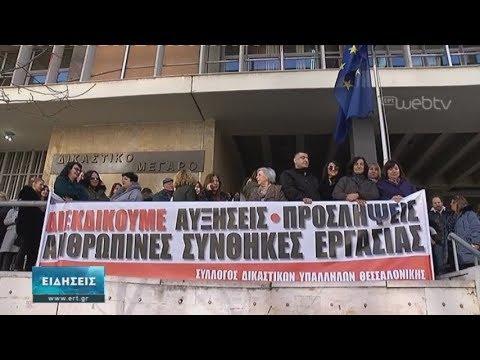 Νέες προσλήψεις και καταβολή υπερωριών ζητούν οι εργαζόμενοι στα δικαστήρια    13/2/2020   ΕΡΤ