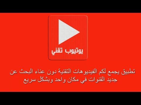 Video of يوتيوب تقني