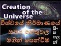විශ්වයේ නිර්මාණයේ සත්ය - Creation Of The Universe Explained By Suresh Madusanka