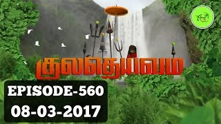 Kuladheivam SUN TV Episode - 560(08-03-17)