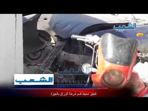 آثار تفجير محيط قسم شرطة الوراق بالجيزة