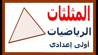 الرياضيات أولى إعدادي - المثلث تمرين 2