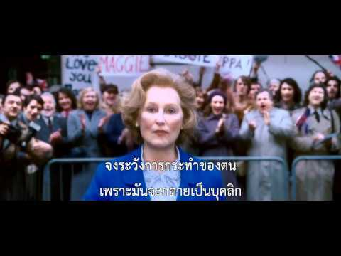 The Iron Lady - Official Trailer 2 [ซับไทย] HD