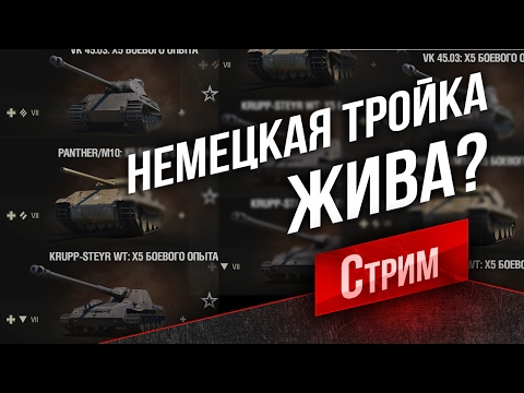 Steyr WT, Panther/M10, VK 45.03 - \