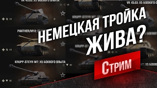 "Video Steyr WT, Panther/M10, VK 45.03 - ""Немецкая тройка"" в Коллекцию. Не больше. MP3, 3GP, MP4, WEBM, AVI, FLV Juni 2018"
