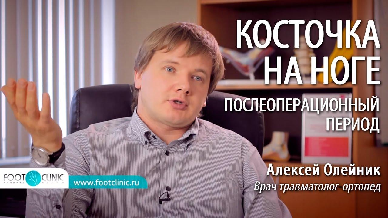 После операции по удалению вальгусной деформации первого пальца стопы - хирургия стопы Алексея Олейника