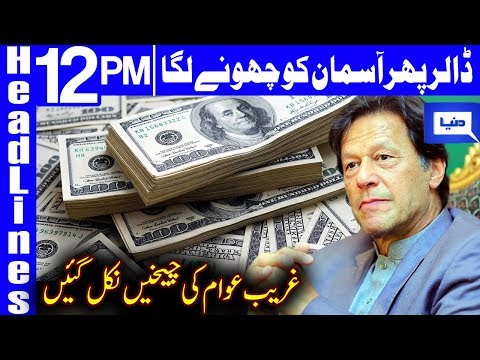 Rise of American Dollar | Headlines 12 PM | 22 March 2019 | Dunya News