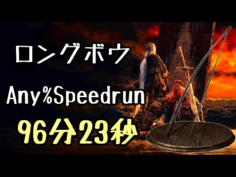 DARK SOULS III Speedrun 96:23 Longbow (Any%Current Patch Glitchless No Major Skip)
