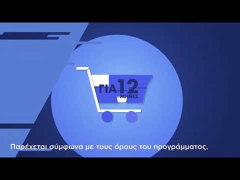 "Video - Νέα διαφημιστική καμπάνια με κεντρικό μήνυμα ""Εμείς στην Ευρωπαϊκή Πίστη"""