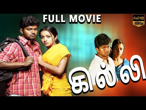 Ghilli-கில்லி  Tamil Full Movie | Vijay | Trisha | Prakash Raj | Janaki | TAMIL Movies