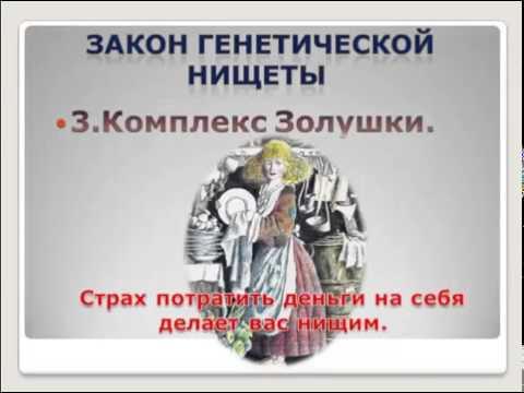 Как стать богатым И не просто Богатым а Как стать ВЛАДЫКОЙ ДЕНЕГ - DomaVideo.Ru