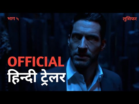 Lucifer Season 5 | Official Hindi Trailer | Netflix | हिन्दी ट्रेलर