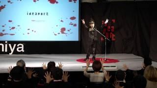 ダンスというコミュニケーション: 蛮 -BANG- at TEDxSannomiya(日本語)