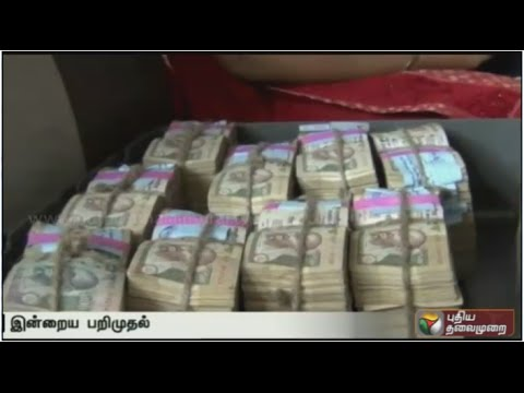 Rs-2-8-crores-seized-by-the-election-commissions-flying-squad-in-Srirangam-12-03-2016
