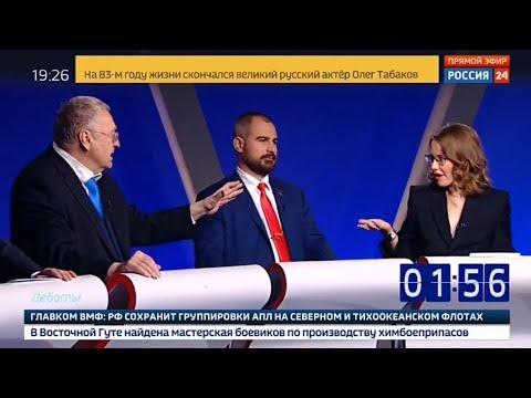 Жириновский и Собчак на Дебатах от 12.03.2018