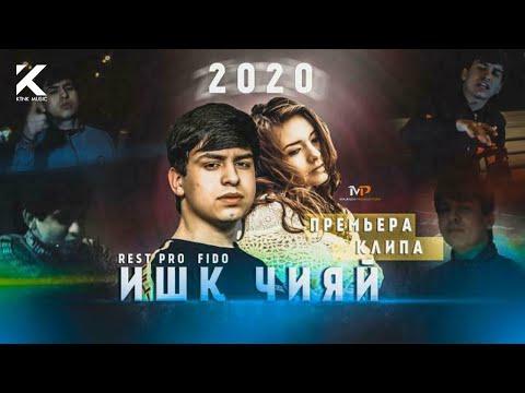 FIDO - Ишк Чияй (премьера клипа, 2020)