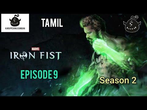 The Marvel's Iron Fist season 2 episode 9 explained in tamil | KARUPPEAN KUSUMBAN