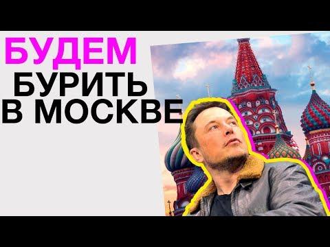 18+ Маск начнёт бурить в Москве Соседы роботы из Воsтоn Dуnамiсs и другие новости - DomaVideo.Ru