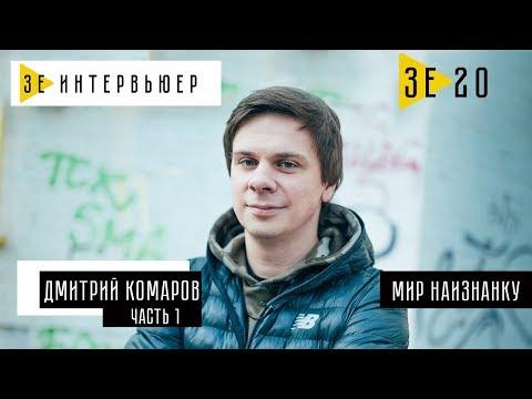 Дмитрий Комаров (Мир наизнанку). ЧАСТЬ 1. Зе Интервьюер. 15.12.2017 (видео)