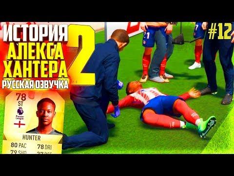 ЭТОГО НЕ МОЖЕТ БЫТЬ !!! | ИСТОРИЯ ALEX HUNTER 2 | FIFA 18 | #12 (РУССКАЯ ОЗВУЧКА)