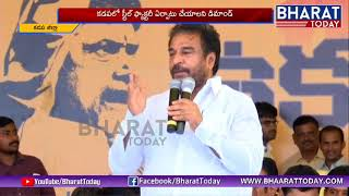 CM Ramesh Hunger Strike Live Updates From Kadapa | Bharat Today