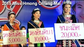 SUAB HMONG E-NEWS: 2015 Miss Hmong Chiang Mai Competition at Mae Rim, Thailand