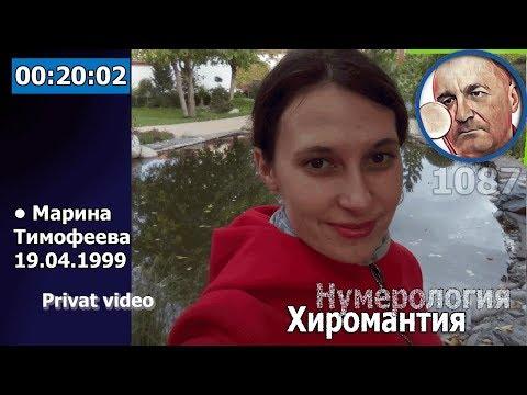 Марина Тимофеева✦Хиромантия ☎от Владимира Красаускас