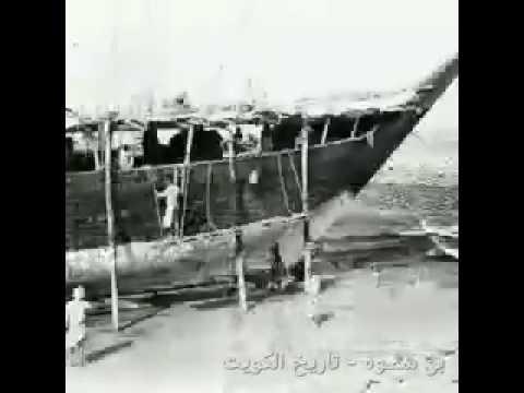 الكويت اول - صور من الماضي الجزء الأول