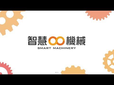 智慧機械產業推動策略