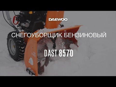 Бензиновый снегоуборщик Daewoo DAST 8570