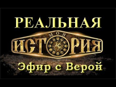 Проверка хронологии официальной истории. Эфир с Верой. (25.02.18)
