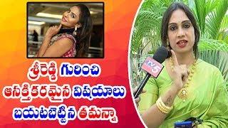 Video శ్రీరెడ్డి గురించి ఆసక్తికరమైన విషయాలు : తమన్నా | Transgender Tamannah Exclusive Interview | TV5 MP3, 3GP, MP4, WEBM, AVI, FLV September 2018