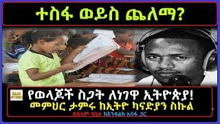 Ethiopia: የወላጆች ስጋት ለነገዋ ኢትዮጵያ! መምህር ታምሩ ከኢትዮ ካናድያን ስኩል በሰላም ገበታ