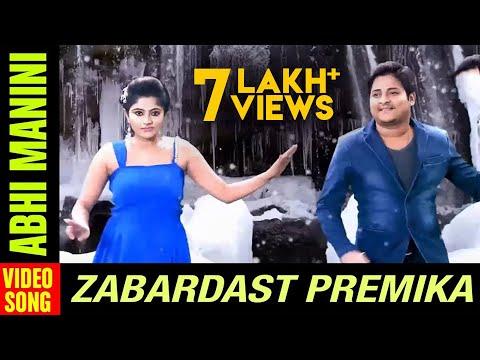Video Zabardast Premika Odia Movie || Abhi manini || Video Song | Babushan, Jhillik, Mihir Das download in MP3, 3GP, MP4, WEBM, AVI, FLV January 2017