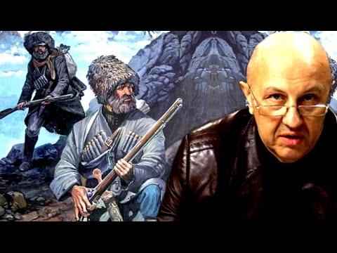 Правда о вхождении Кавказа в состав России. Андрей Фурсов.