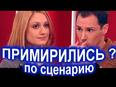 Карина Мишулина примирилась с Тимуром Еремеевым!!! (видео)
