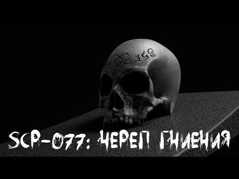 SCP 077: Череп гниения