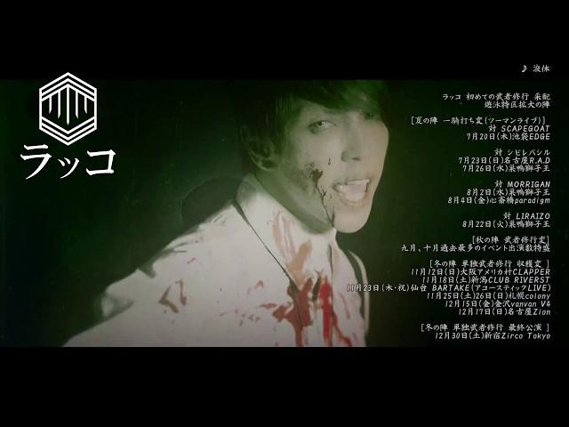 振舞い、壱  ワンコインsingle 液体MV SPOT (『溝鼠讃歌』6月28日二種同時発売)