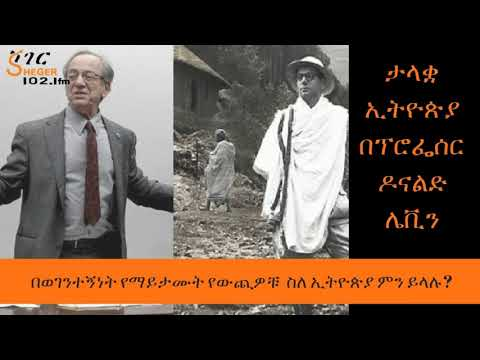 "Sheger fm Tizita Ze Arada – ""ታላቋ ኢትዮጵያ"" በፕሮፌሰር ዶናልድ ሌቪን - Greater Ethiopia by Prof. Donald N. Levine"