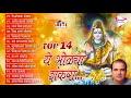 Top14 ये भोळ्या शंकरा | Ye Bholya Shankara | Superhit Marathi Shiv Bhajans & Bhaktigeete