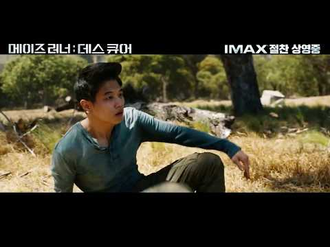 Maze Runner: The Death Cure | Minho Falls In The Maze [HD]